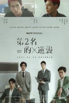 We Best Love: Fighting Mr. 2nd (2021) ซับไทย